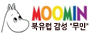 ����(Moomin)